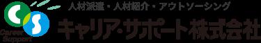 キャリア・サポート株式会社
