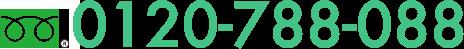 0120-788-088
